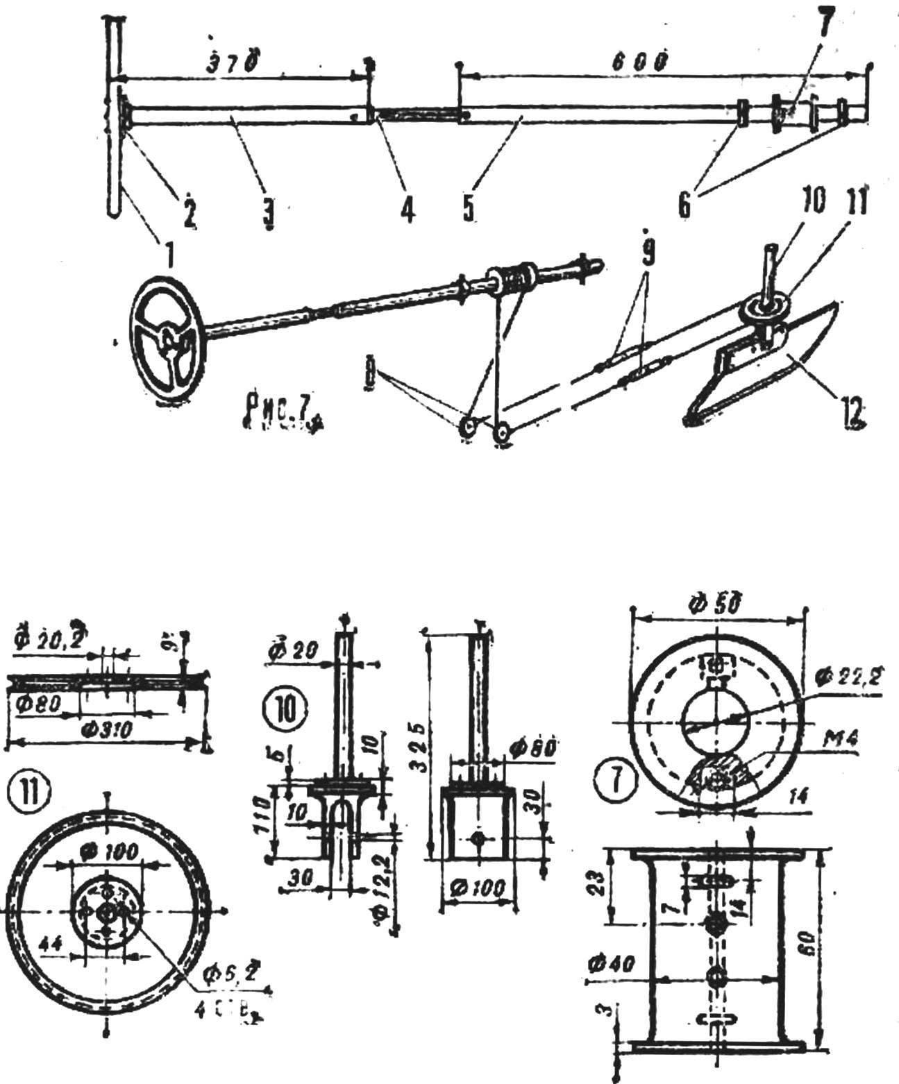 Рис. 7. Рулевое устройство