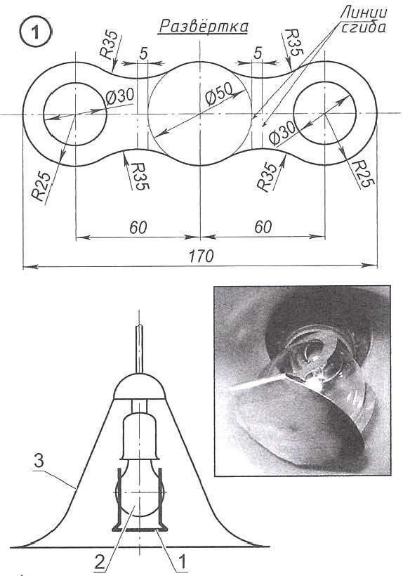 Рис. 1. «Затенитель»-колпачок для потолочной люстры
