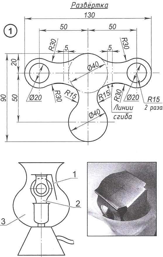 Рис. 2. «Затенитель»-колпачок для настольной лампы