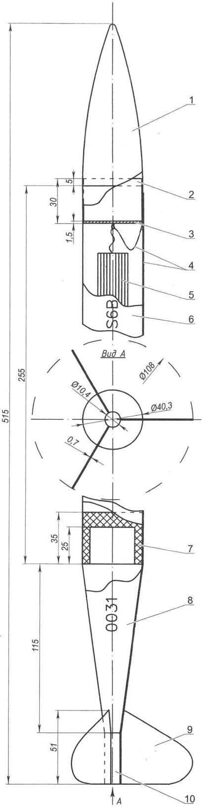Рис. 2. Модель ракеты класса S6В чемпиона России 2003 г. С. Романюка (г. Урай)