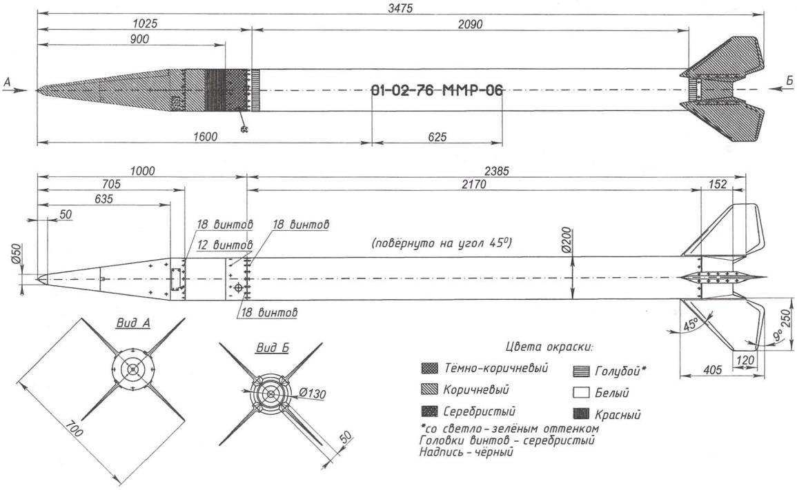 Single-stage meteorological rocket MMR-06