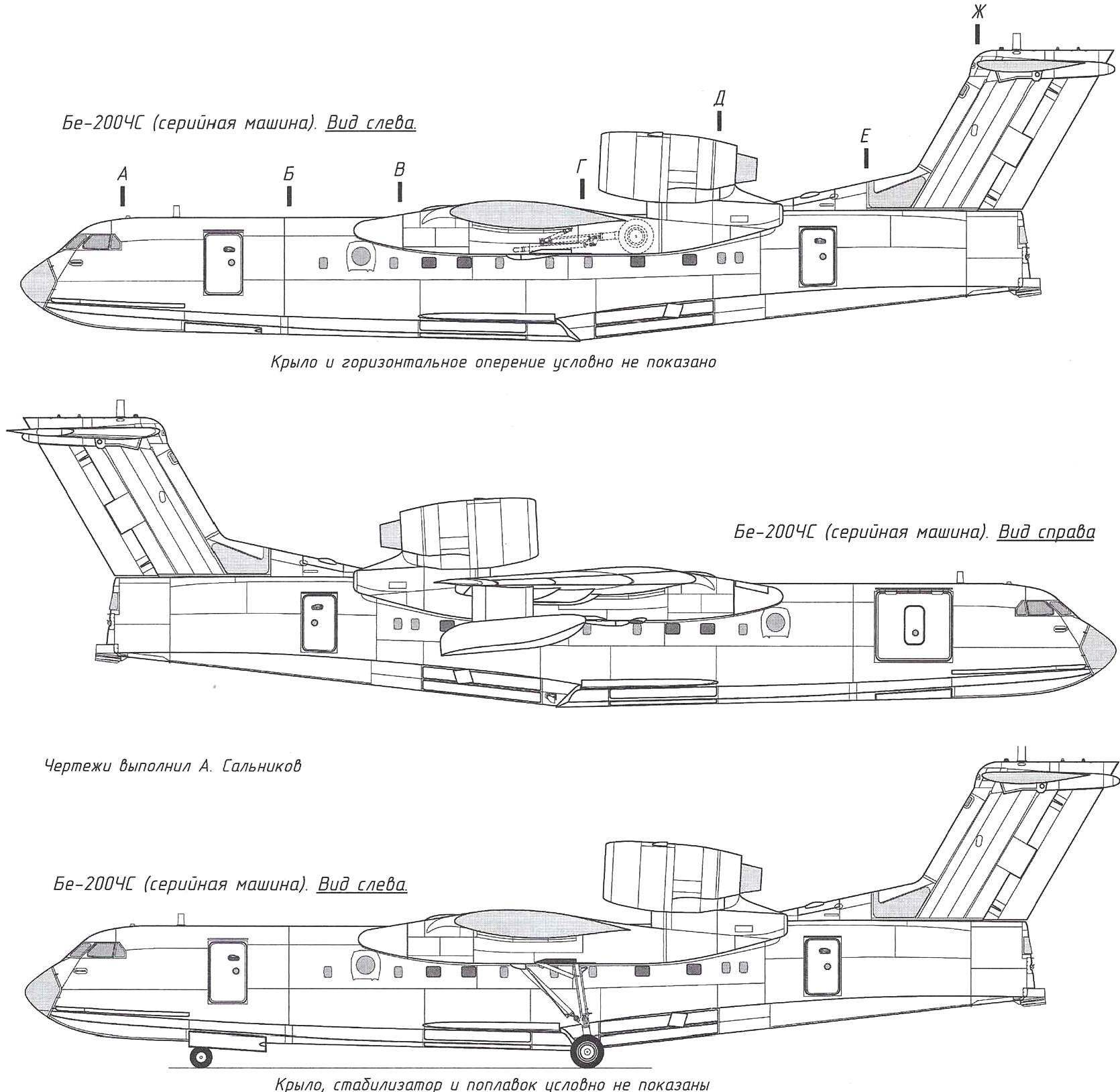 Самолёт-амфмбия Бе-200ЧС