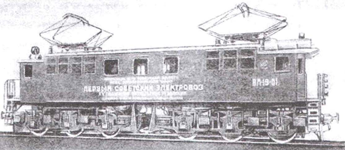 The first Soviet electric locomotive ВЛ19-01, built at the Moscow plant