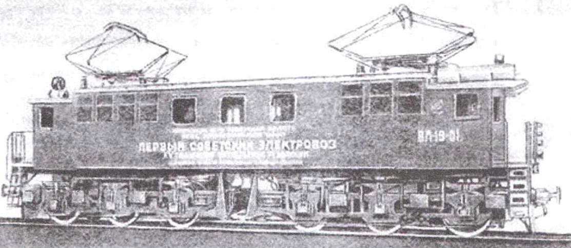 Первый советский электровоз ВЛ19-01, построенный на Московском заводе «Динамо» в 1932 году