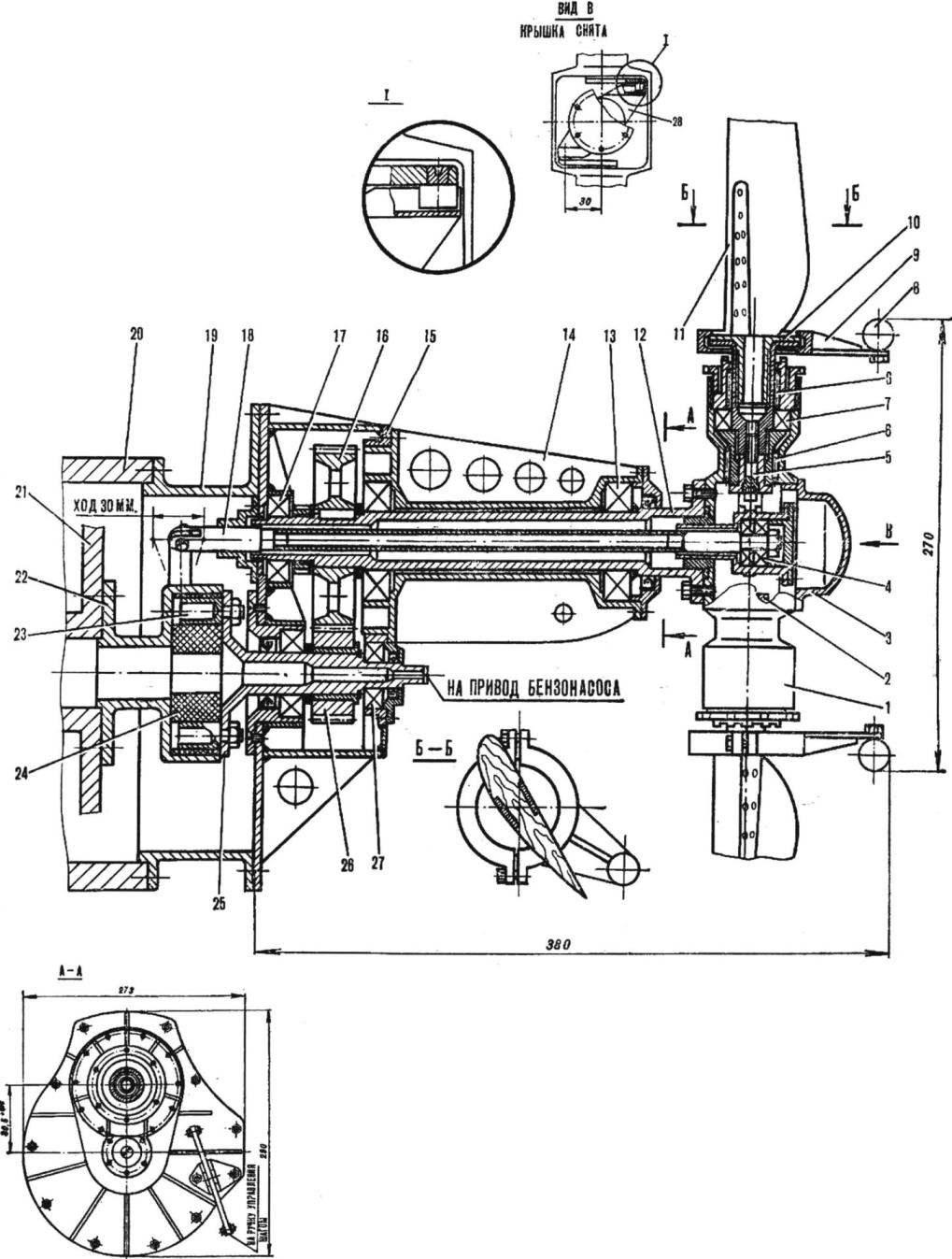 Рис. 6. Механизм изменения шага винта и редуктор