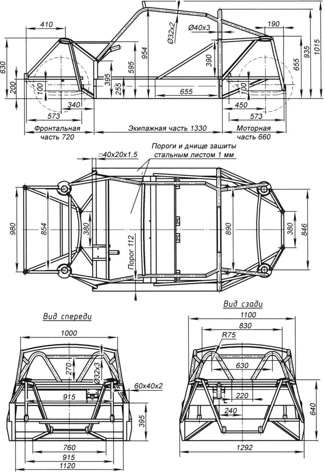 Рама автомобиля «Пегас»