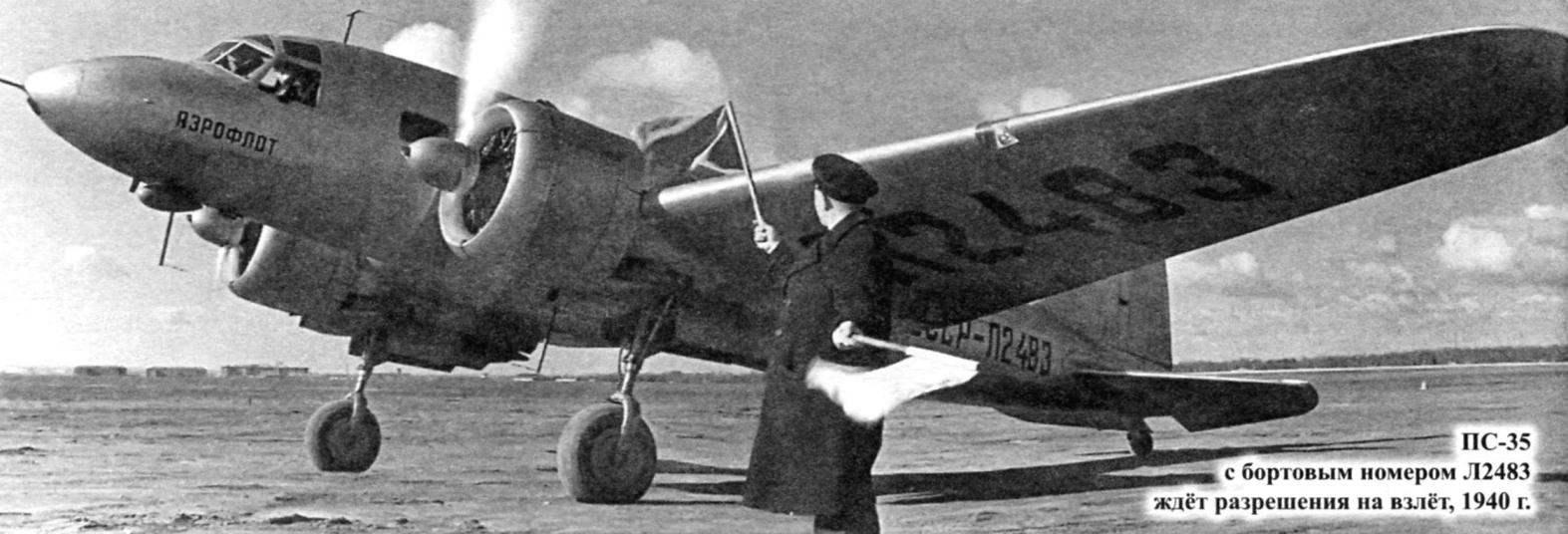 ПС-35 с бортовым номером Л2483 ждёт разрешения на взлёт, 1940 г.