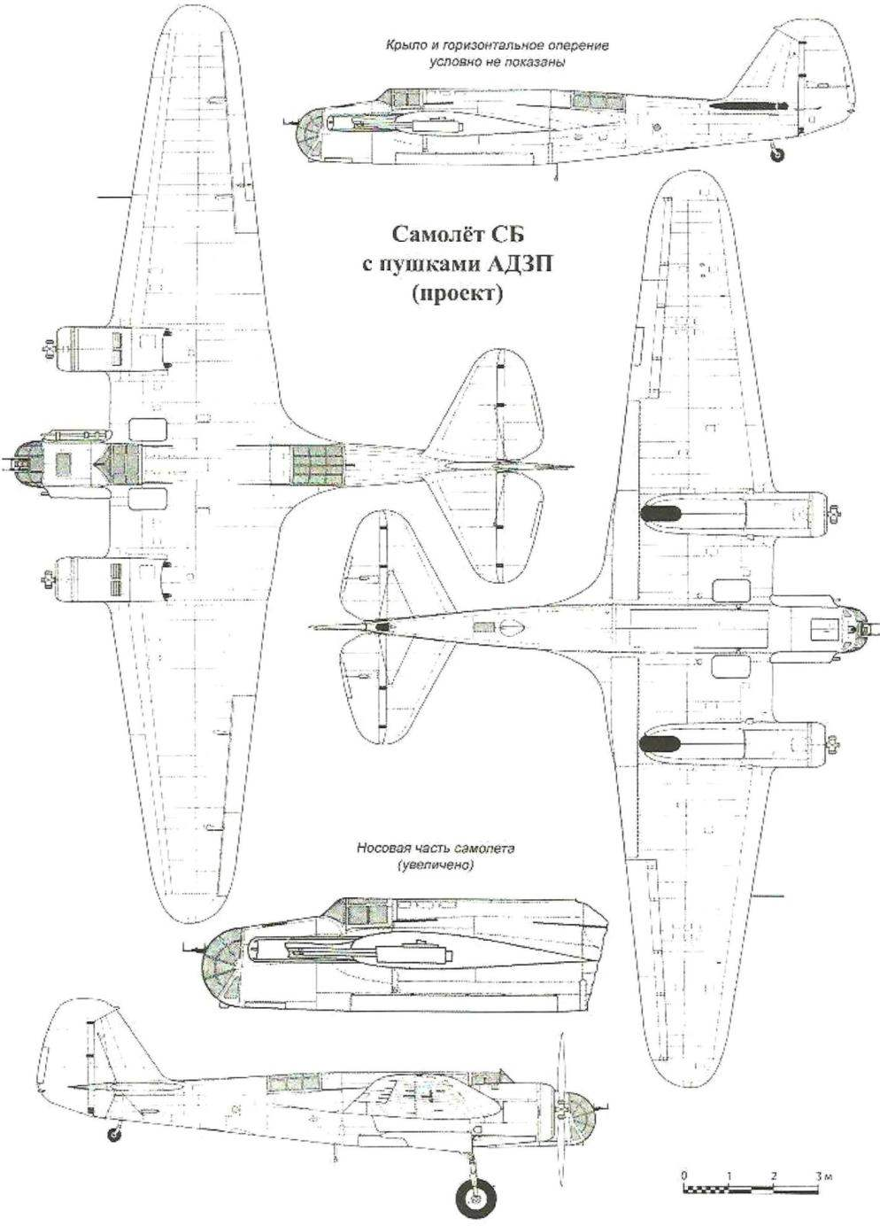 Самолёт СБ с пушками АДЗП (проект)