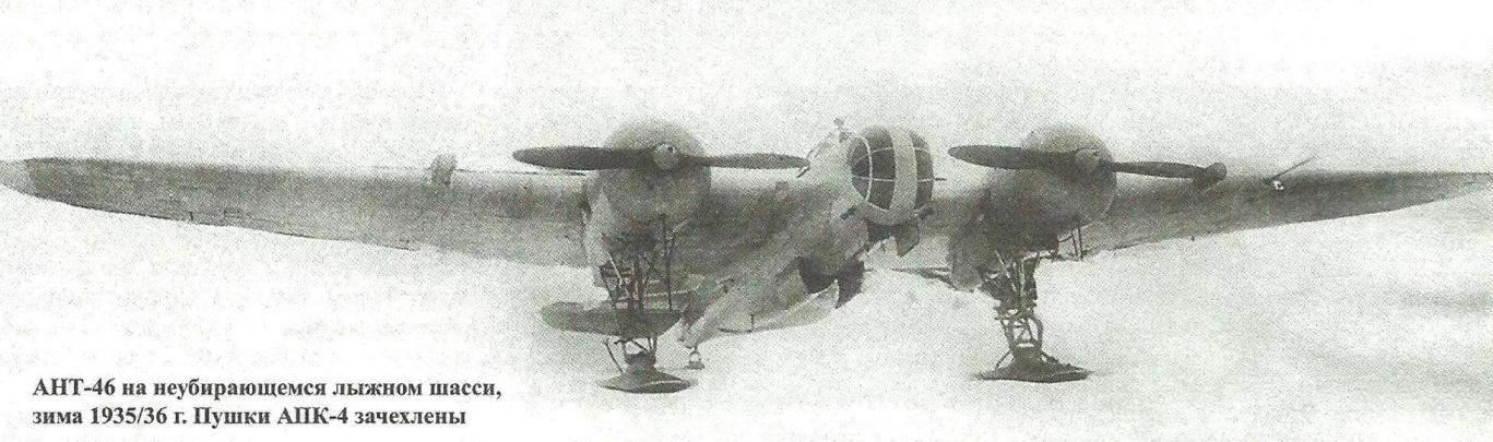 АНТ-46 на неубирающемся лыжном шасси, зима 1935/36 г. Пушки АПК-4 зачехлены