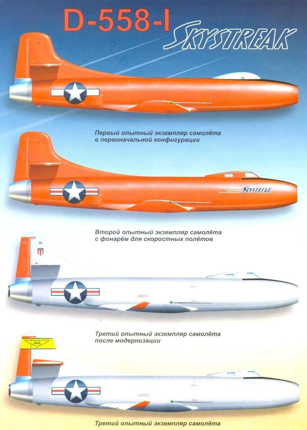 Experimental aircraft D-558-I