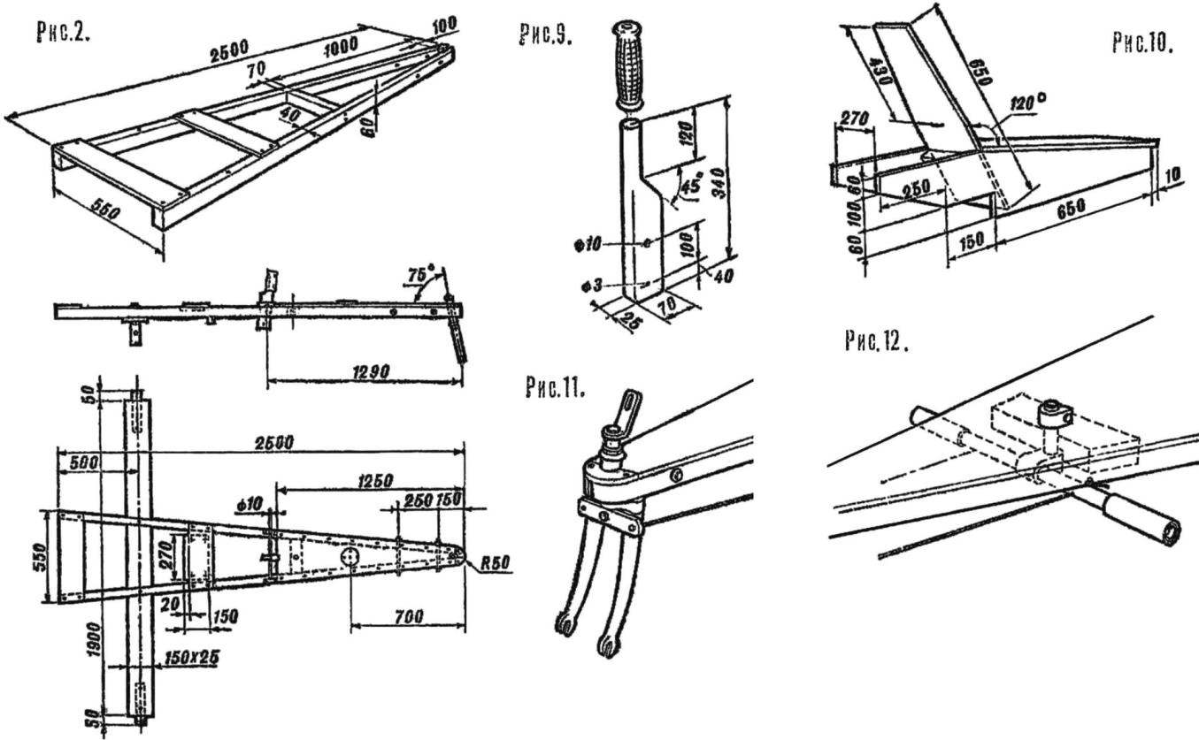 Fig. 2. Frame sand yacht. Fig. 3. Mount the forestay and the guys to the mast. Fig. 4. Geometry of the sail. Fig. 5. The attachment of the boom to the mast. Fig. 6. Clip and split ring. Fig. 7. Bracket the rear wheel. Fig. 8. Install the rear wheels. Fig. 9. Brake lever. Fig. 10. Seat. Fig. 11. Install the front fork. Fig, 12. The design of the pedals.