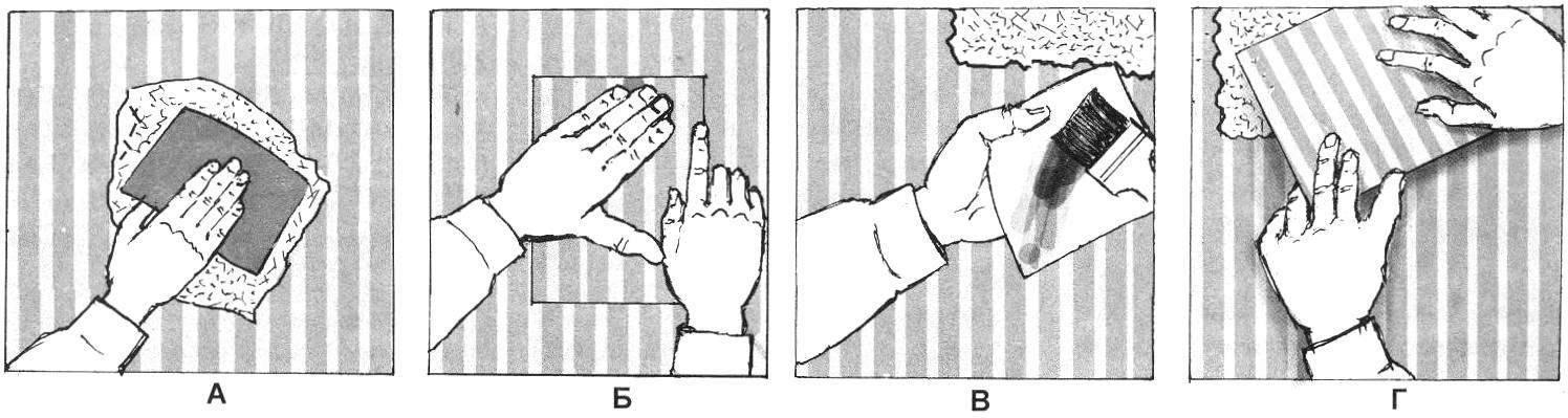 Рис. 16. При работе с простыми бумажными обоями, легко размокающими, нередки случаи разрывов при переносе полотнища на стену, при разравнивании его или попытках выдавить образовавшийся пузырь.