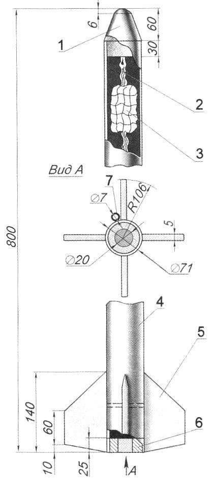 Рис. 7. Модель ракеты для показательных запусков