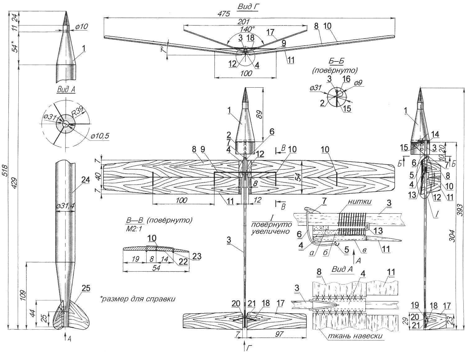 Модель ракетоплана класса S4А А.Совкова
