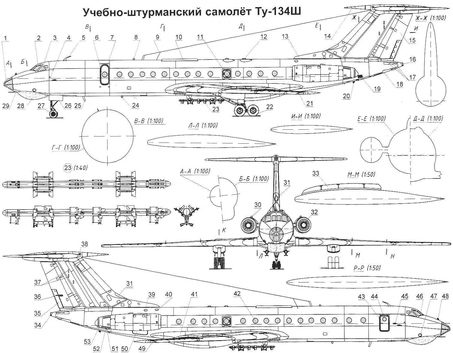 Учебно-штурманский самолёт Ту-134Ш