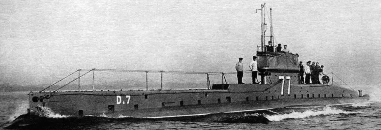 Подводная лодка D-7. Заложена Н.М. Dockyard в Четхеме 14.02.1910 г., спушена на воду в 1911 г., вступила в строй 14.12.1911 г. Исключена из списков 19.12.1921 г. и разобрана на металл