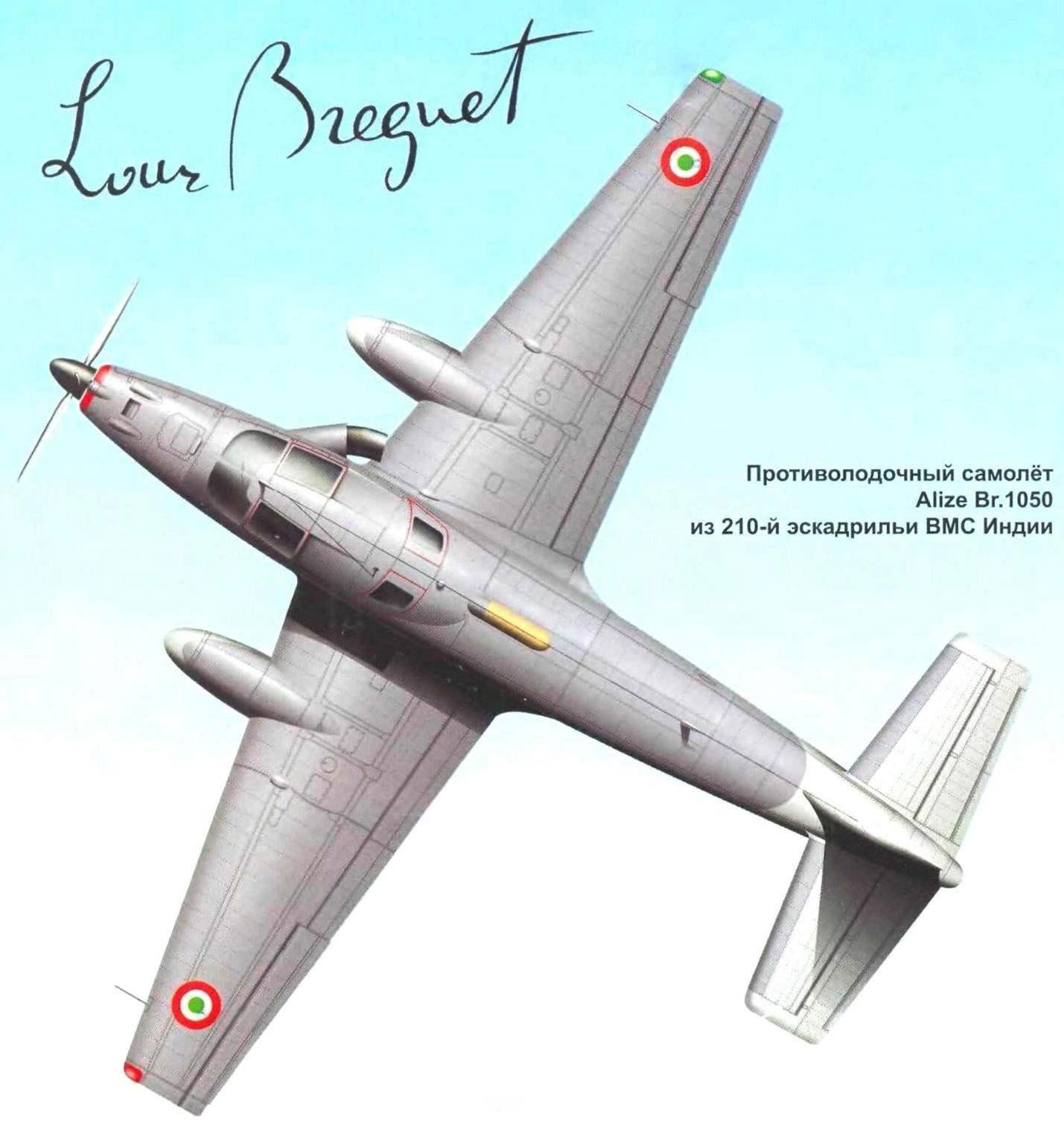 Противолодочный самолёт Alize Br.1050 из 210-й эскадрильи ВМС Индии