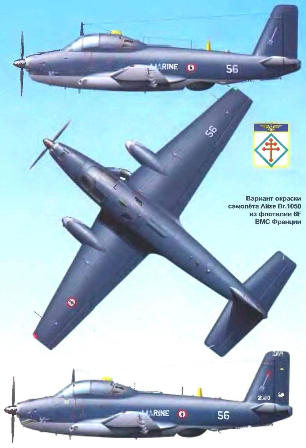 Вариант окраски самолёта Alize Вг.1050 из флотилии 6F ВМС Франции