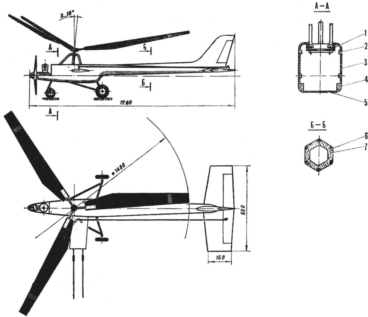 Fig. 1. General view of the model