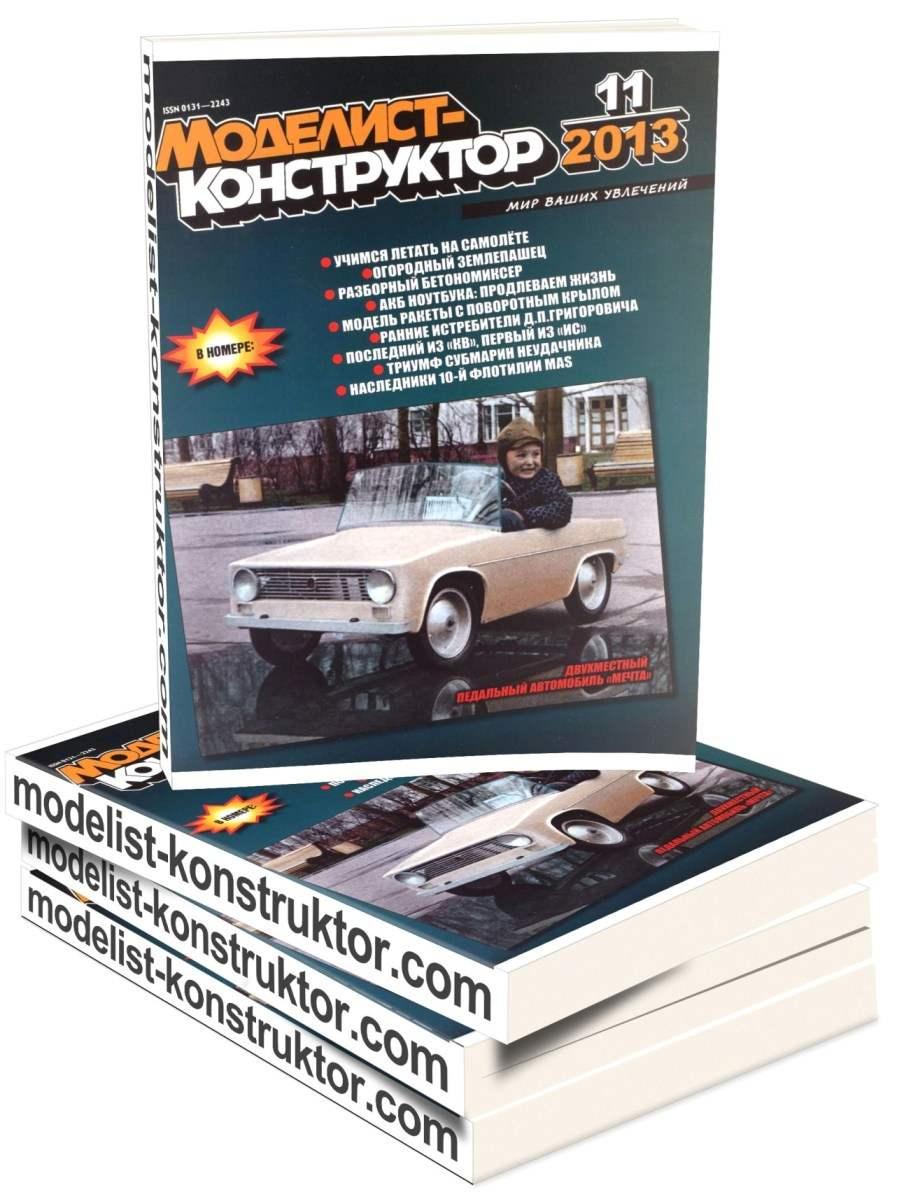 МОДЕЛИСТ-КОНСТРУКТОР 2013-11