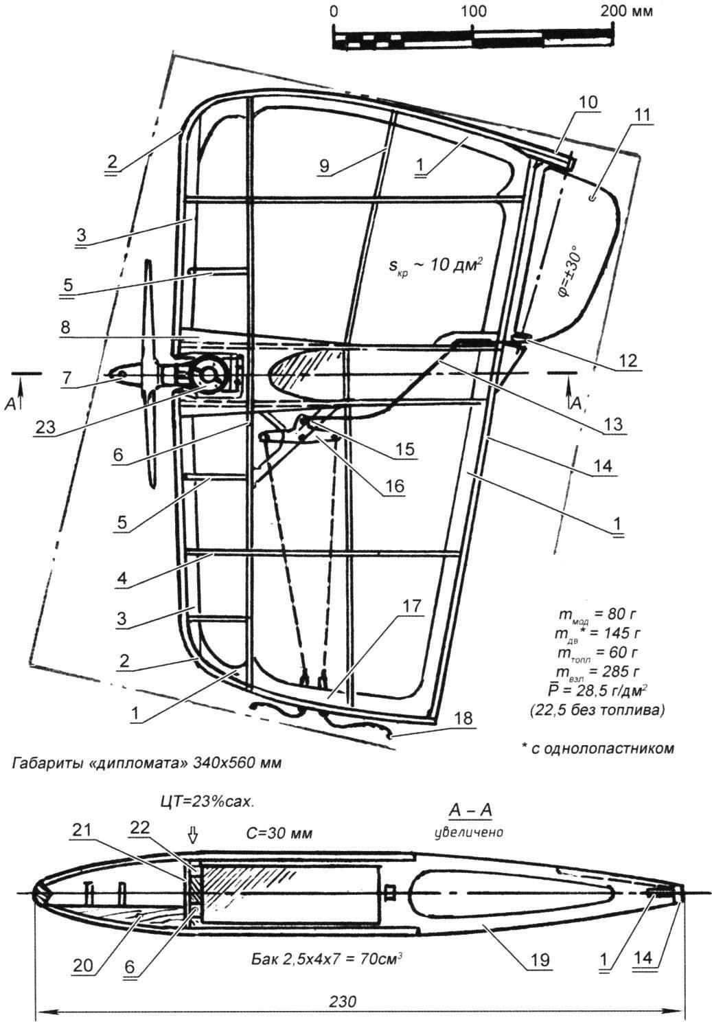 Первоначальный вариант модели воздушного боя (вверху - общий вид)