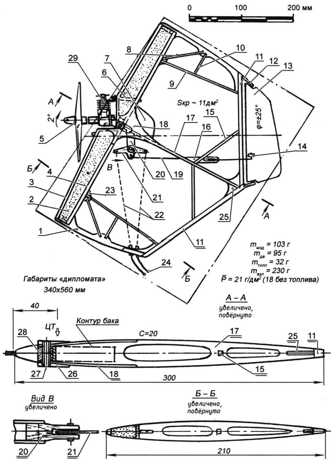 Второй вариант модели воздушного боя подкласса 1,5 см3