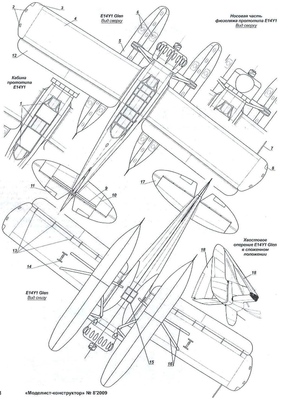 Японский гидросамолёт E14Y1