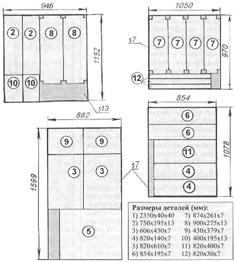 Экономный раскрой деталей на фанерном листе для их комплектного выпиливания (габариты листа с припусками на распил по 2 мм)