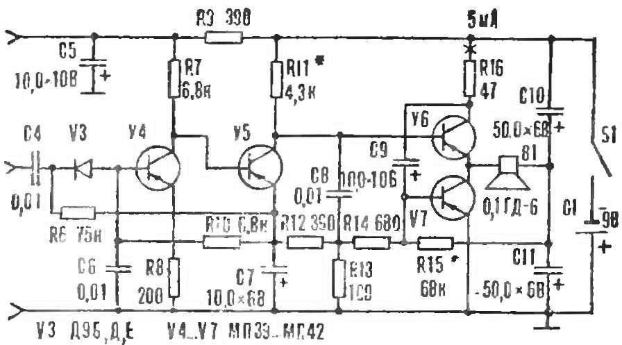 Рис. 2. Схема УНЧ на транзисторах одной структуры.
