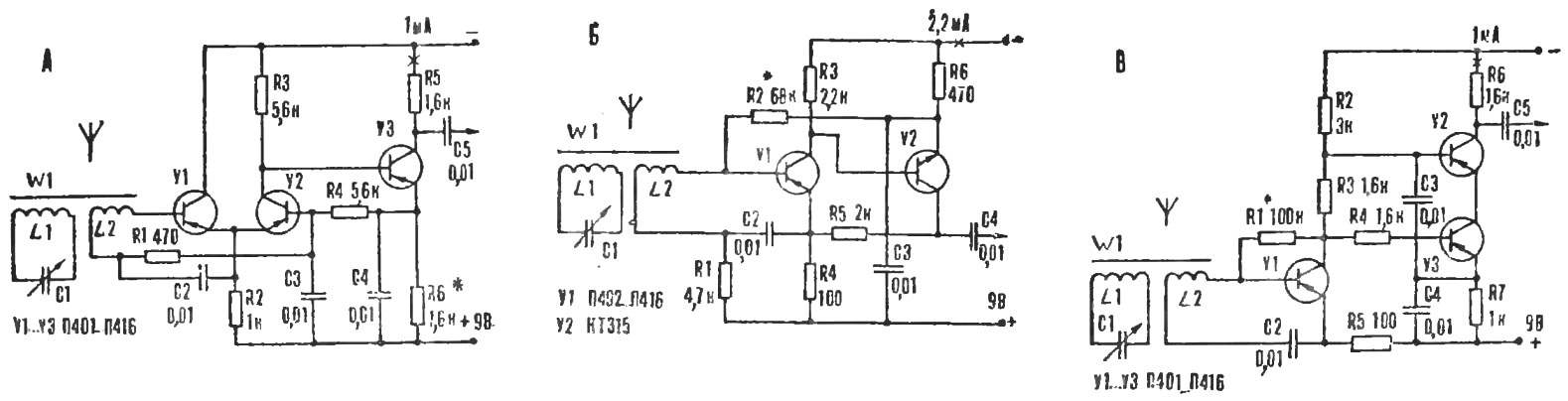 Рис. 8. Варианты (А—Д) схемы усилителя высокой частоты.