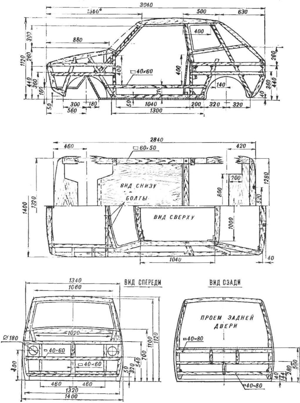 Рис. 3. Каркас кузова микроавтомобиля.