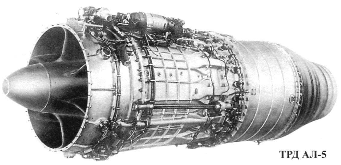 ТРД AЛ-5