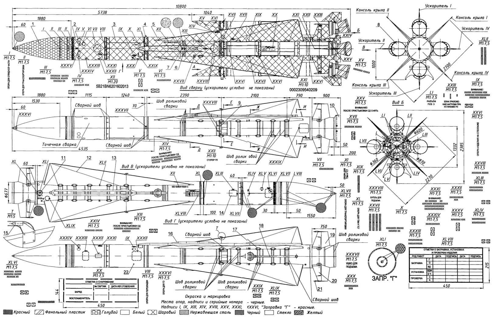 Зенитная управляемая ракета В-860ПВ (5В21В)