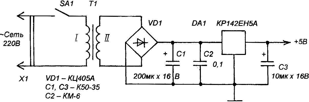Рис. 2. Принципиальная электрическая схема сетевого адаптера для часов