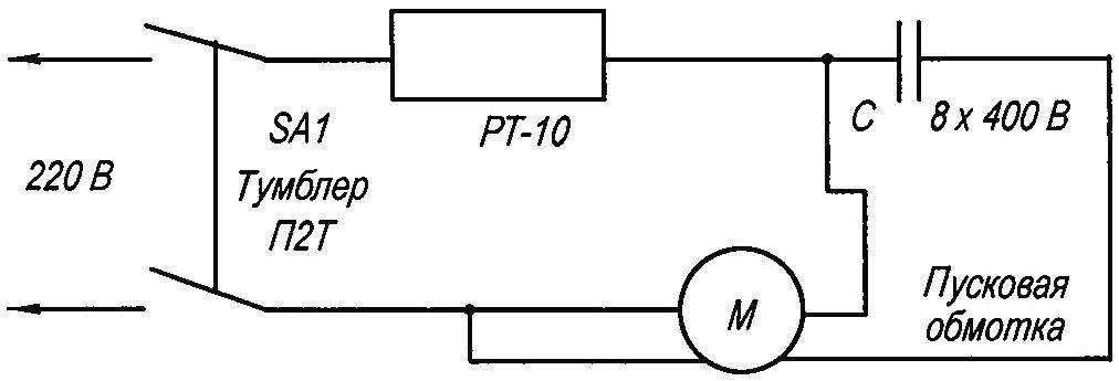 Электрическая схема подключения двигателя к сети переменного тока напряжением 220 В