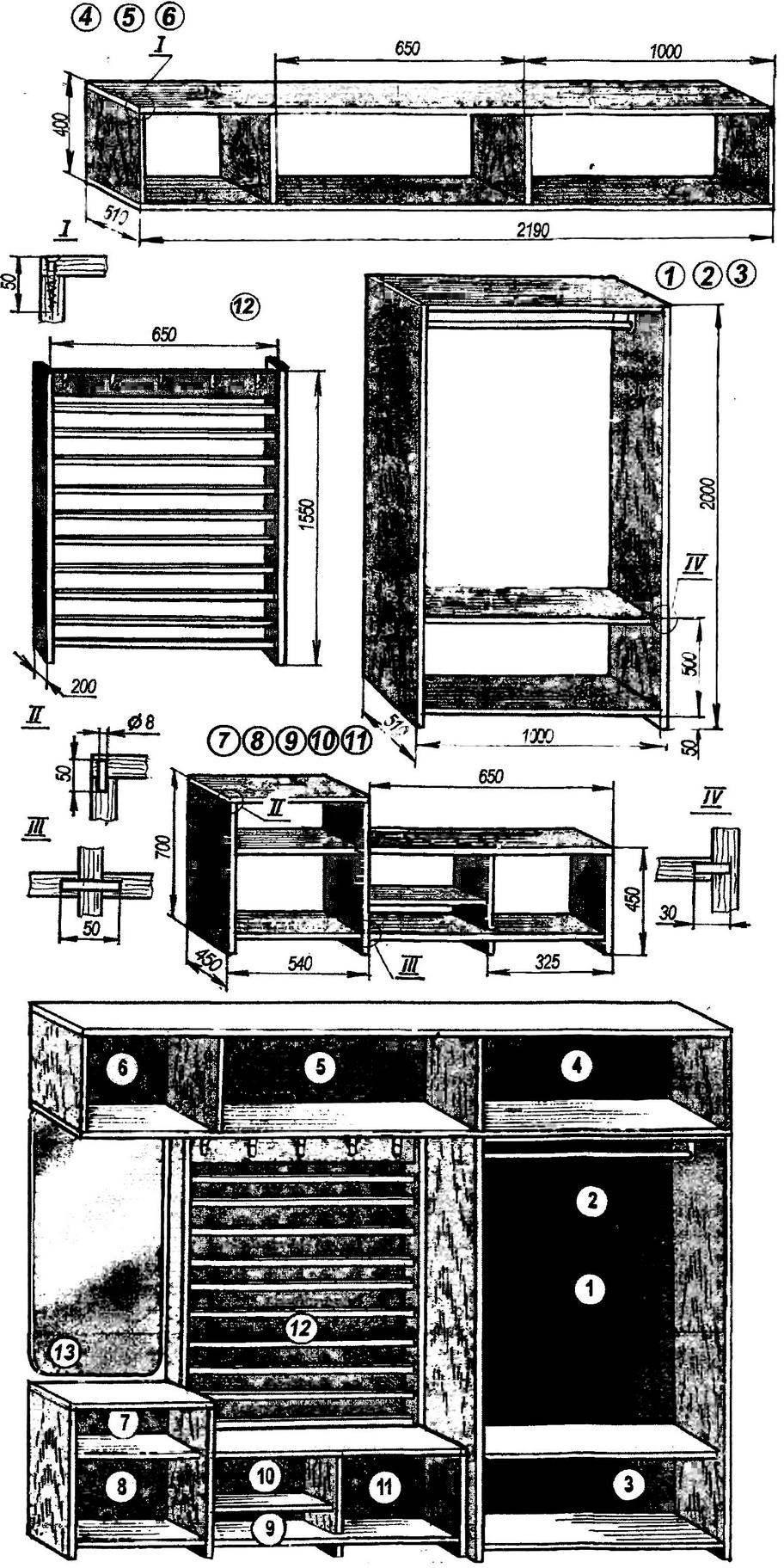 Конструкция стенки (дверцы и магнитные защелки условно не показаны)