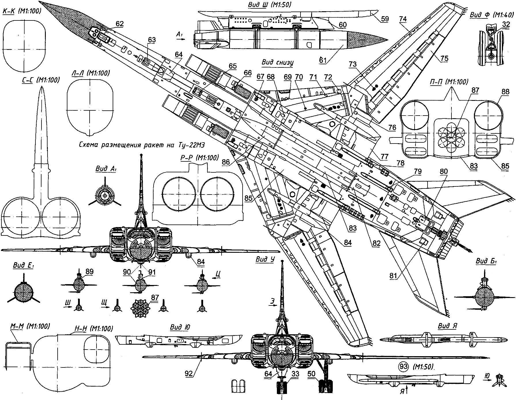 Дальний бомбардировщик-ракетоносец Ту-22М3 (обводы самолета соответствуют машинам первой серии)