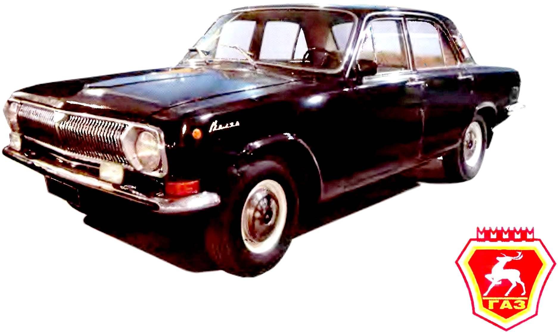 В 1968 году Горьковский автозавод освоил выпуск ГАЗ-24 - автомобиля «Волга» второго поколения, ставшего основой всех последующих легковых модификаций с маркой ГАЗ.