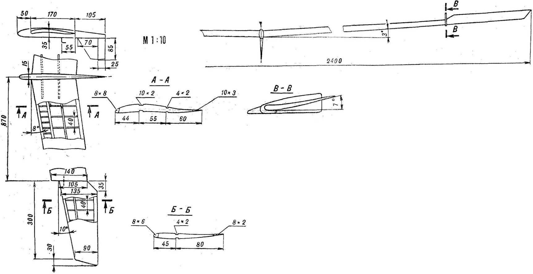 Модель планера «летающее крыло» А. Кашкина.