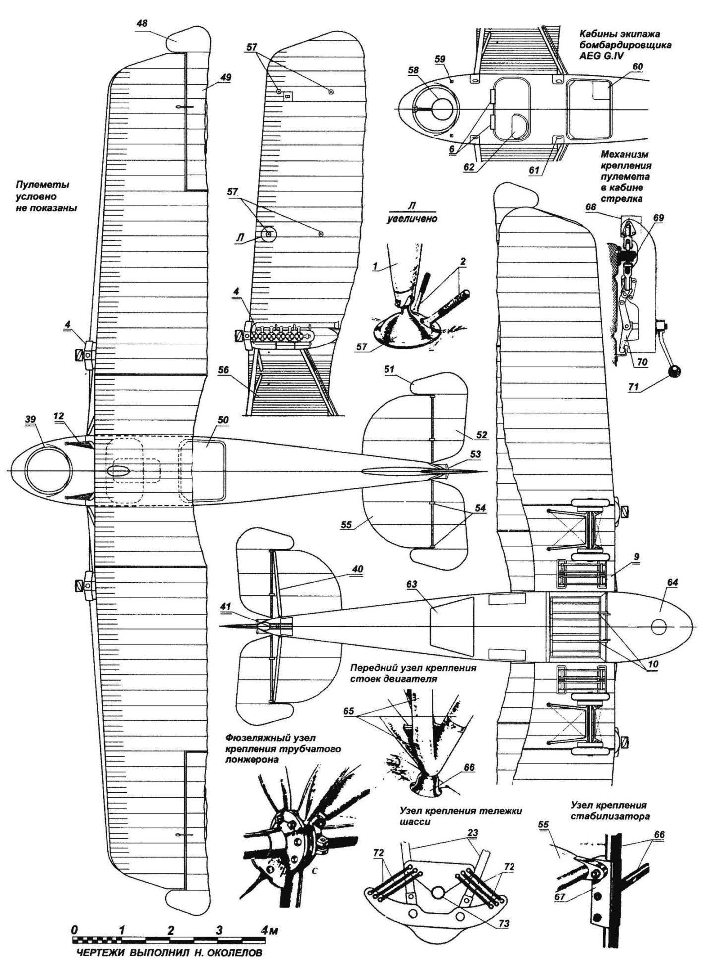 Бомбардировщик AEG G.IV