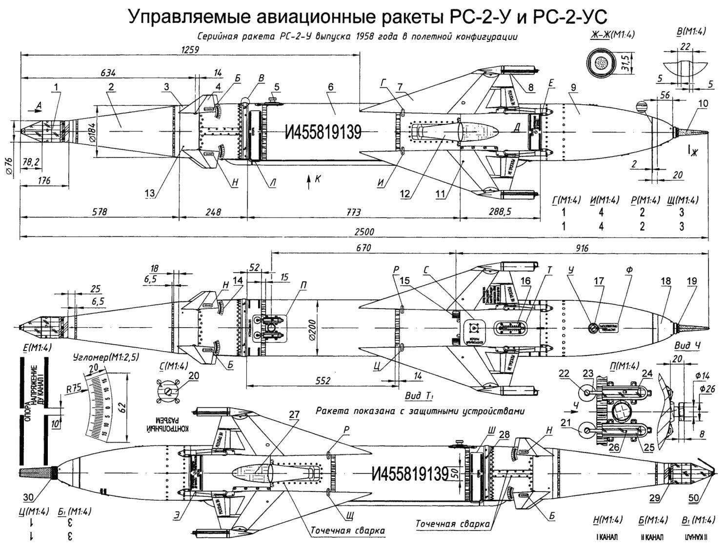 Управляемые авиационные ракеты РС-2-У и РС-2-УС