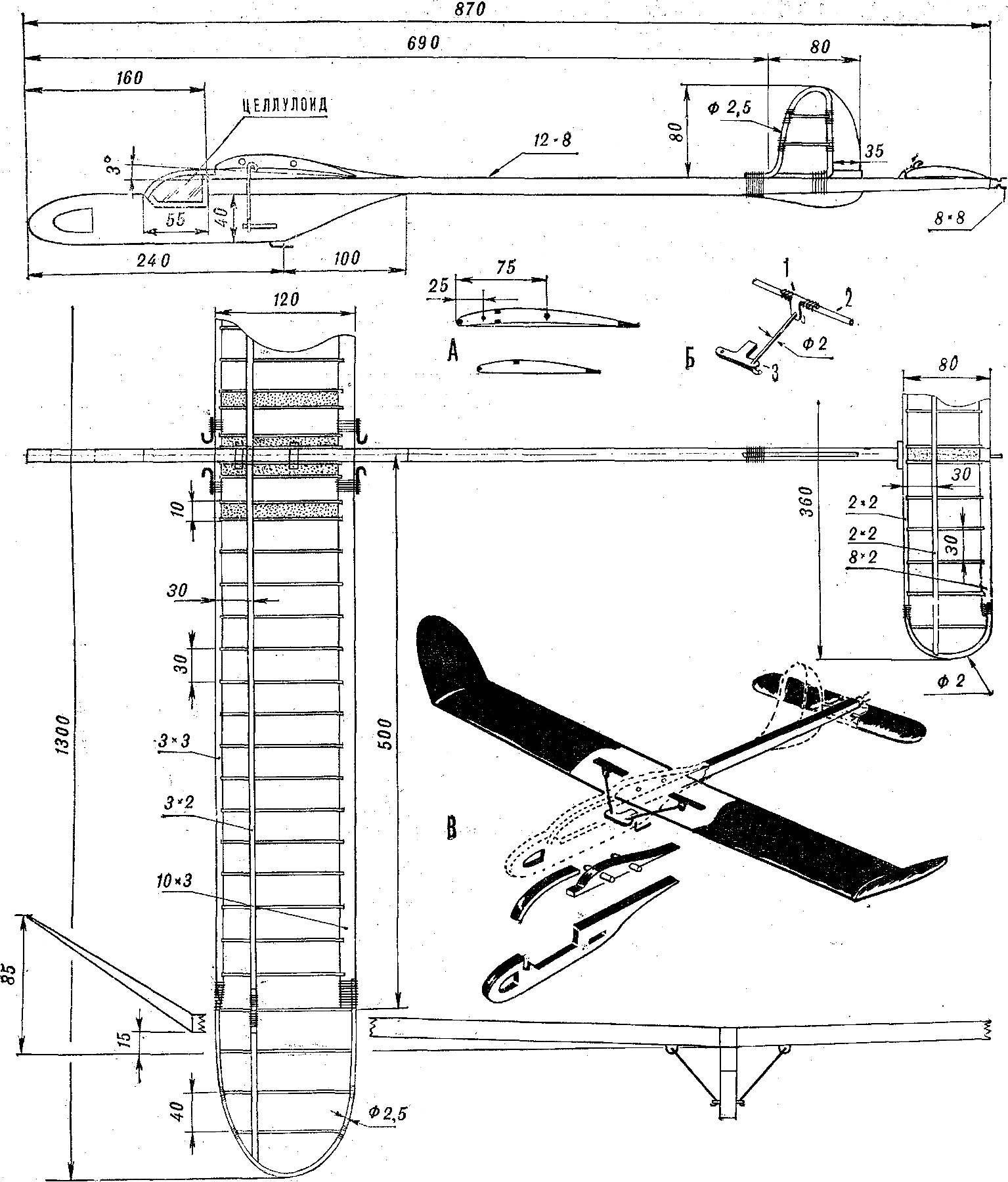 Рис. 2. Схема модели планера «Юниор» А-1