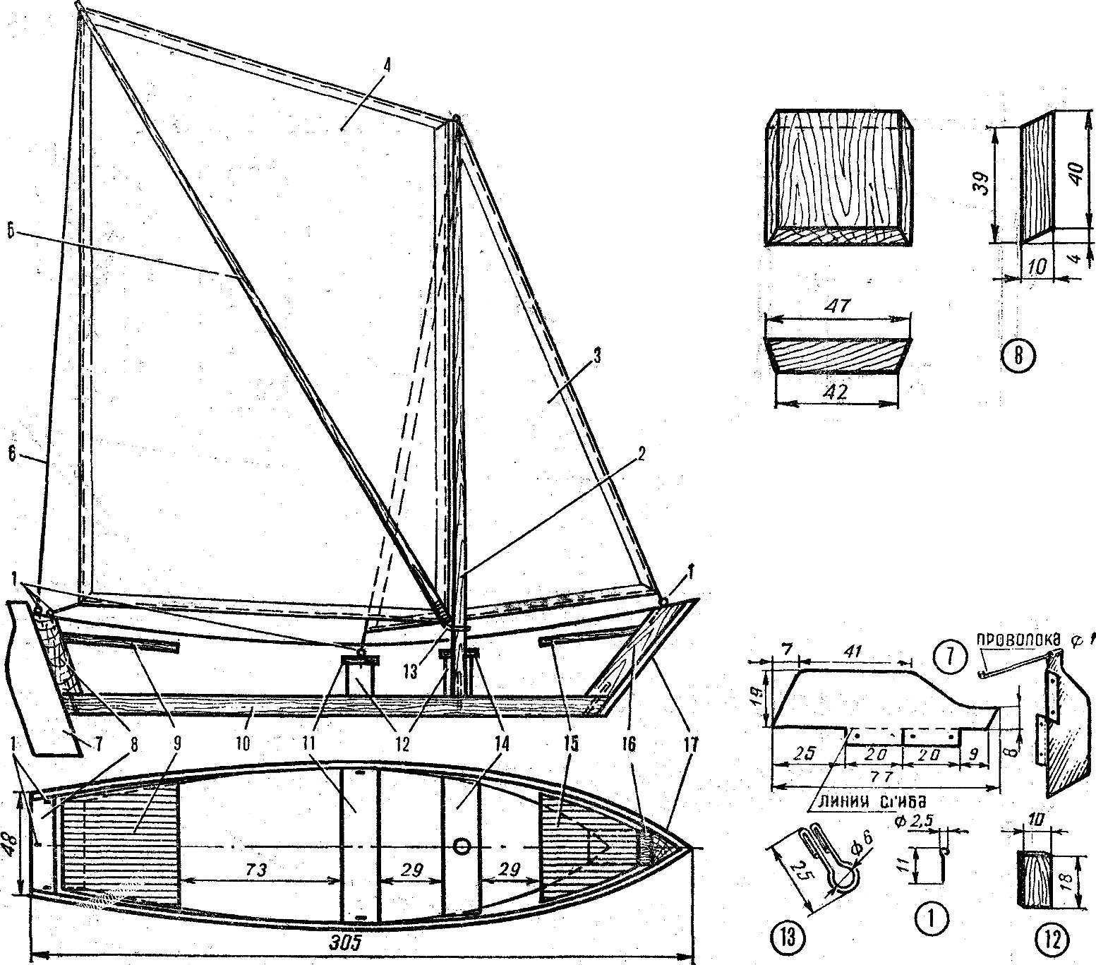 Модель черноморской шаланды: