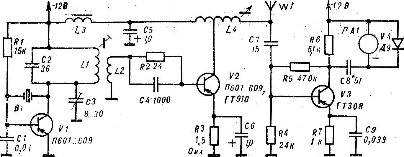 Рис. 5. Принципиальная схема передатчика повышенной мощности.