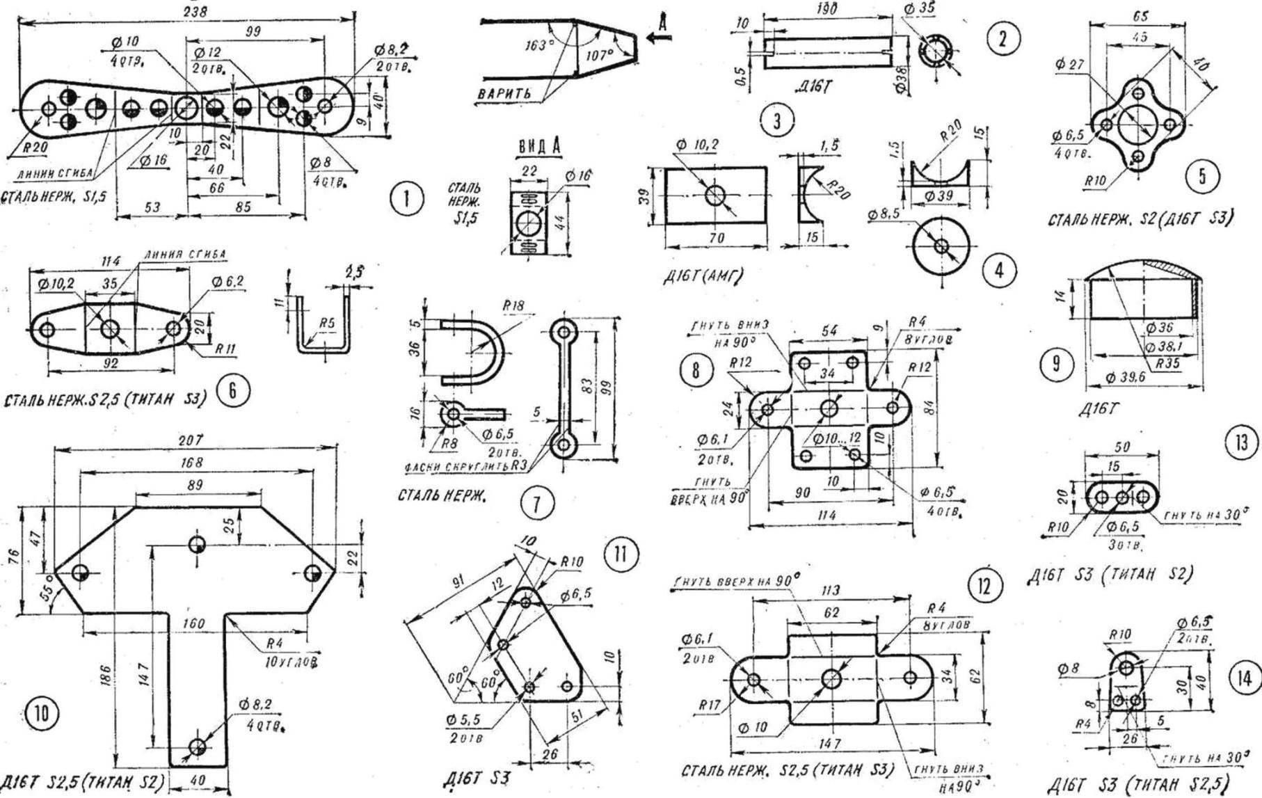 Рис. 4. Металлические детали каркаса