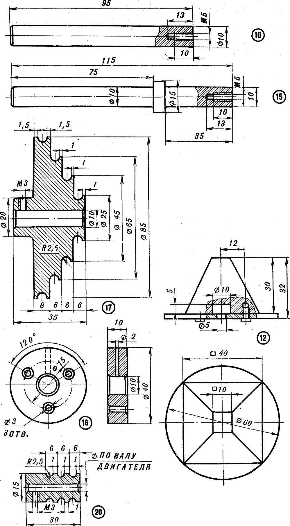 Рис. 5. Некоторые детали полуавтомата (номера деталей соответствуют позициям рисунка 3).