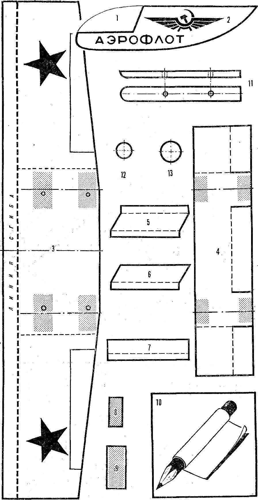 Схема и детали бумажного самолета: