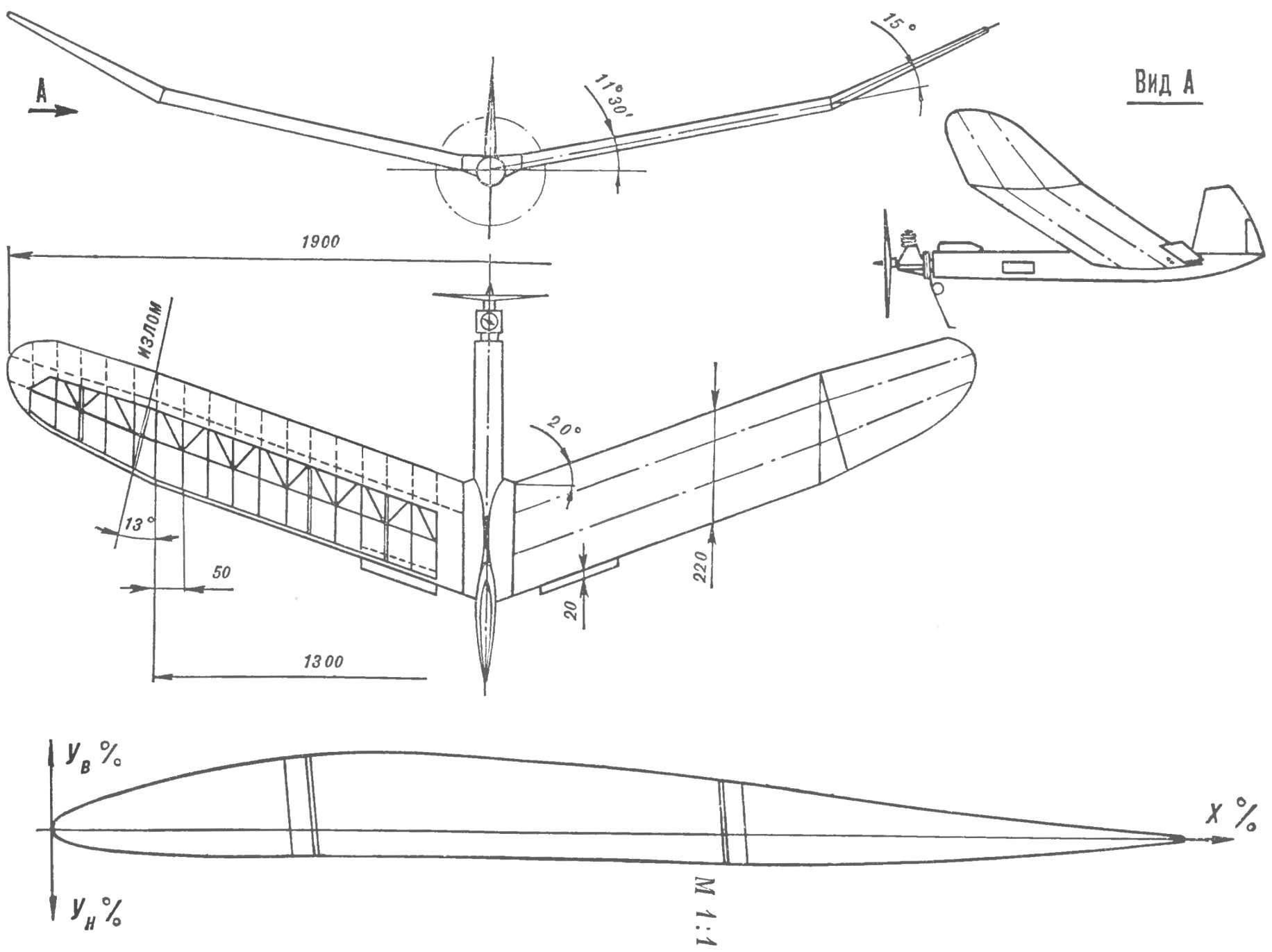Чертежи модели выполнены по разработкам автора статьи, победителя соревнований «Зксперимент-78» О. ВИШНИЦКОГО (Москва)
