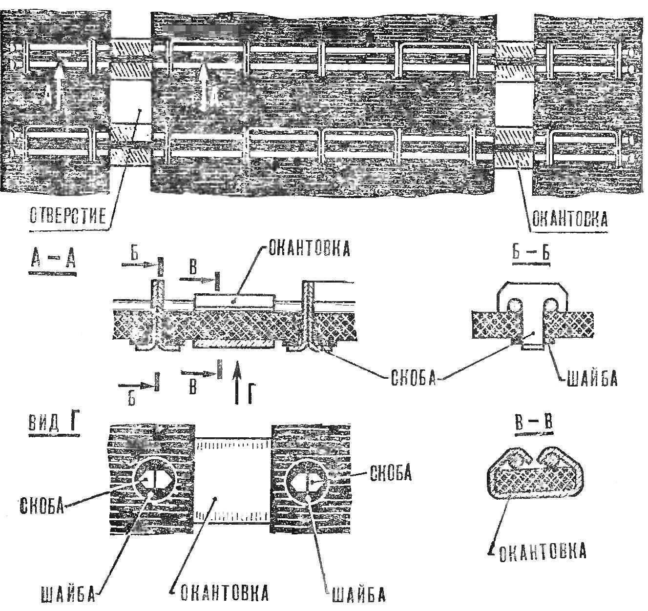Рис. 1. Гусеница из одной резино-кордной ленты с Т-образными скобами.