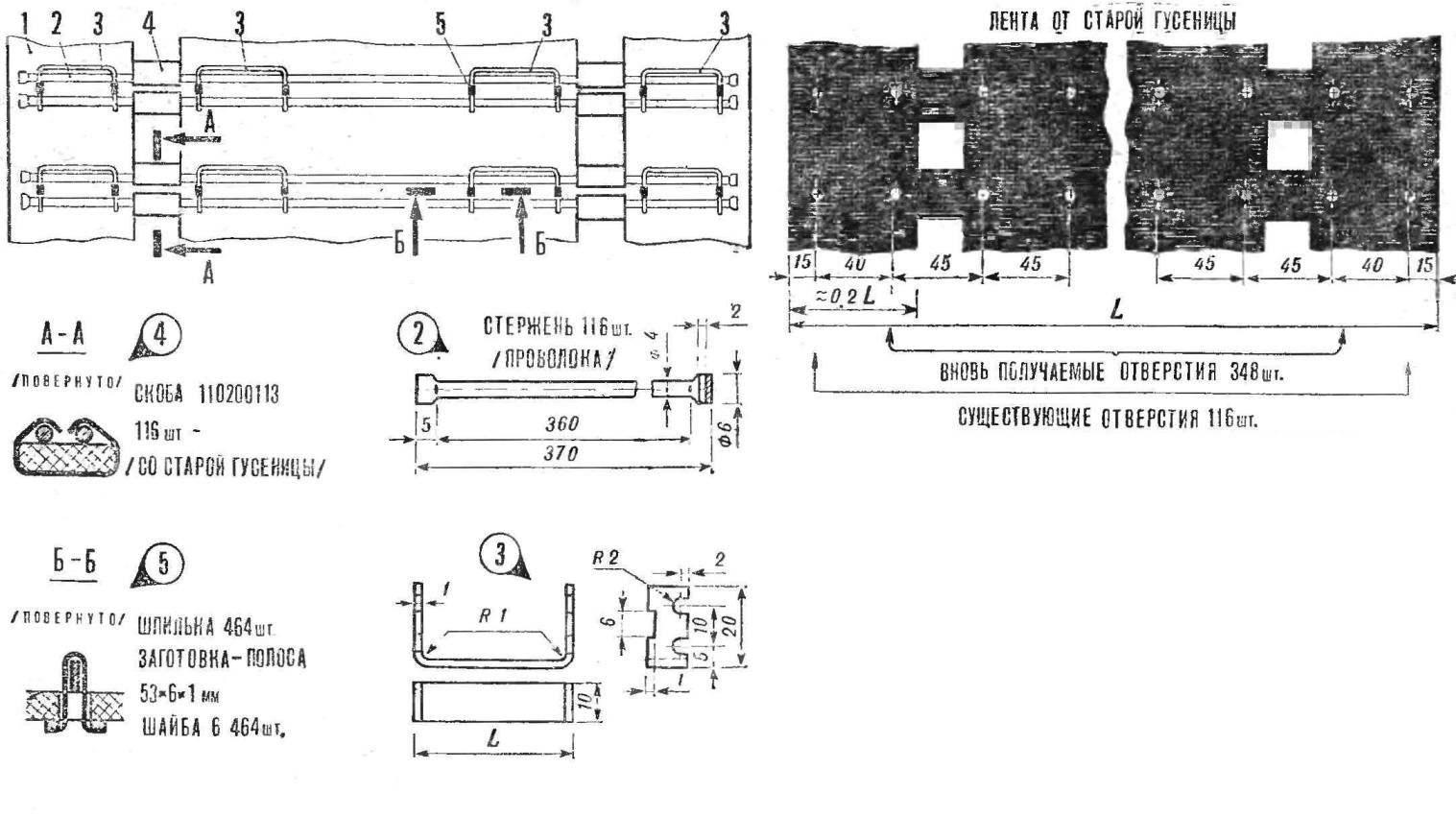 Рис. 2. Гусеница из одной ленты с составными скобами и вариант переделки гусеницы старой конструкции снегохода «Буран»